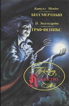 Николай Энгельгардт: Граф Феникс