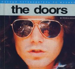 Питер Хоуген: Полный путеводитель по музыке The Doors