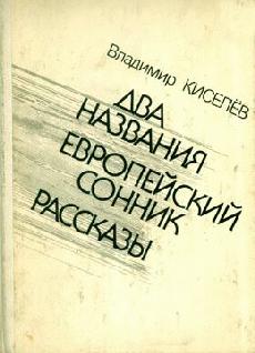 Владимир Киселев: Времена и нравы