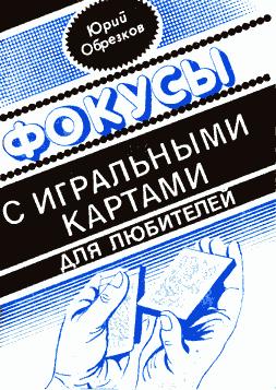Юрий Обрезков: Фокусы с игральными картами