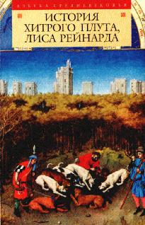 Автор неизвестен - Европейская старинная литература: История хитрого плута, лиса Рейнарда