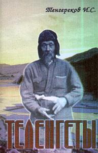 Иннокентий Тенгереков: Теленгеты