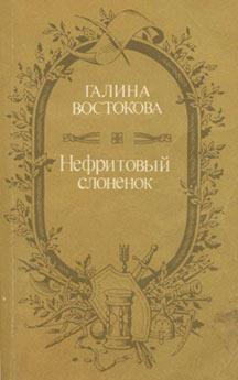 Галина Востокова: Нефритовый слоненок