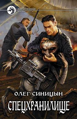 Олег Синицын: Спецхранилище