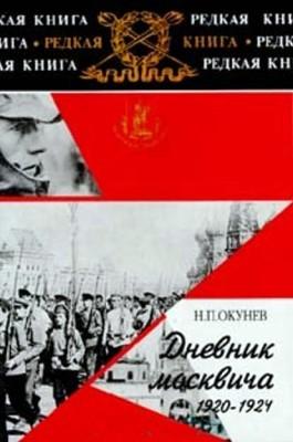 Никита Окунев: Дневник москвича. 1920–1924. Книга 2