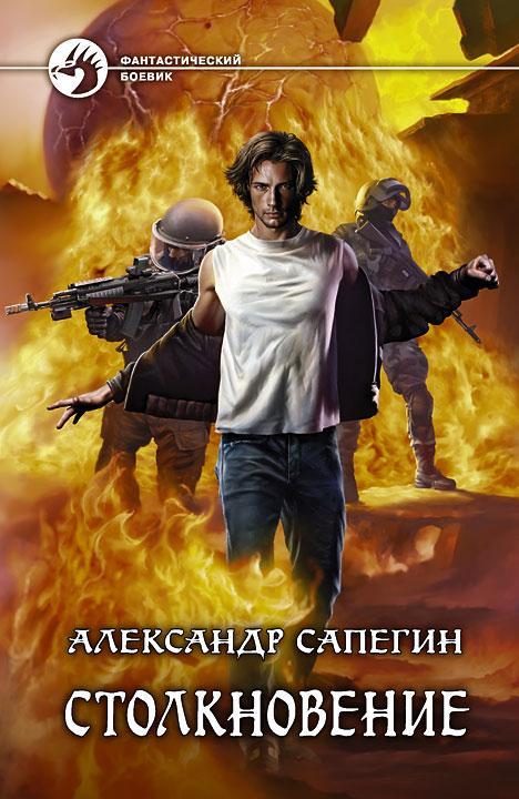 Александр Сапегин: Столкновение