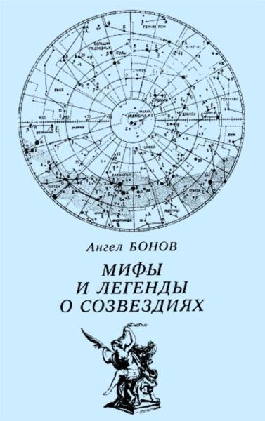 Ангел Бонов: Мифы и легенды о созвездиях