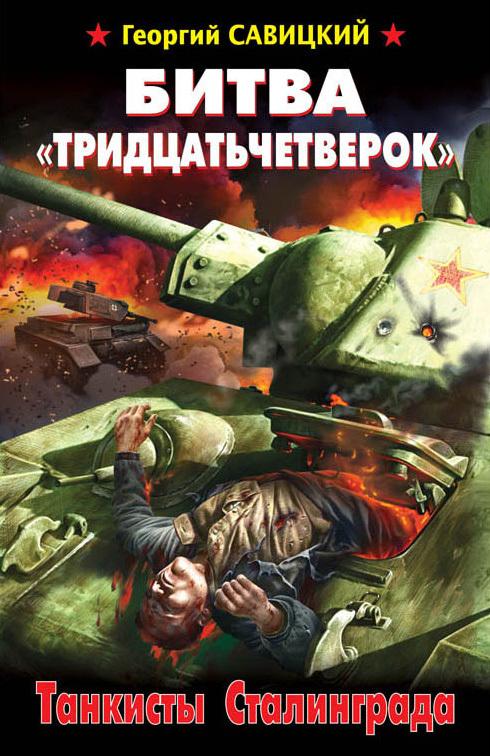 Георгий Савицкий: Битва «тридцатьчетверок». Танкисты Сталинграда