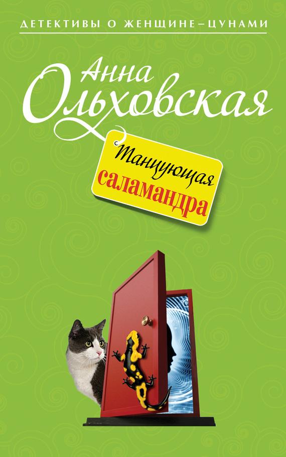 Анна Ольховская: Танцующая саламандра