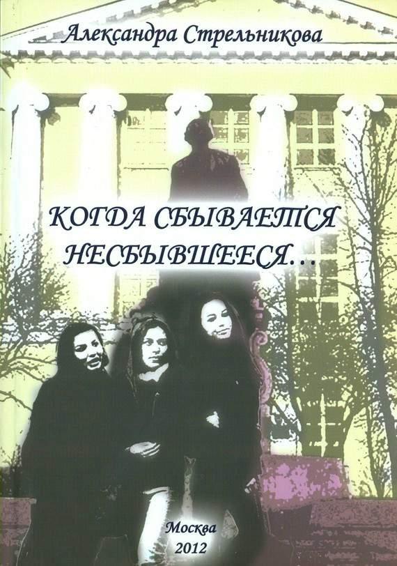 Александра Стрельникова: Когда сбывается несбывшееся…