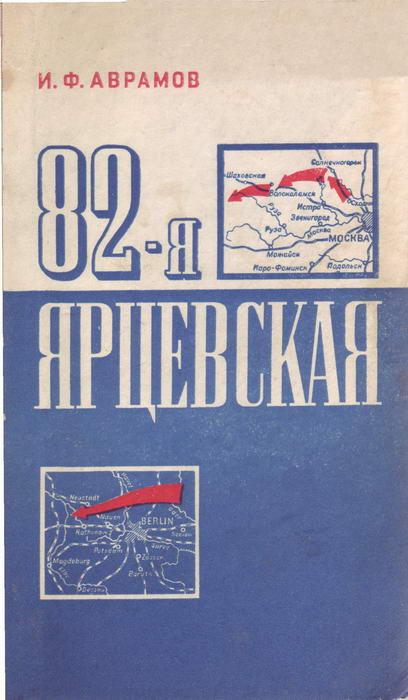 Иван Аврамов: 82-я Ярцевская