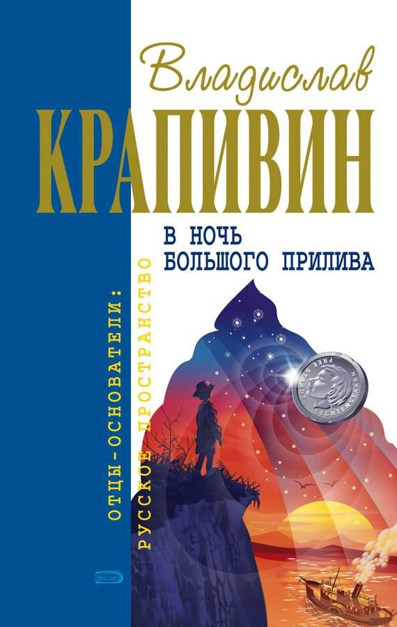 Владислав Крапивин: Выстрел с монитора