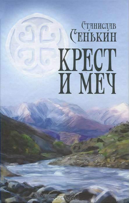 Станислав Сенькин: Крест и меч