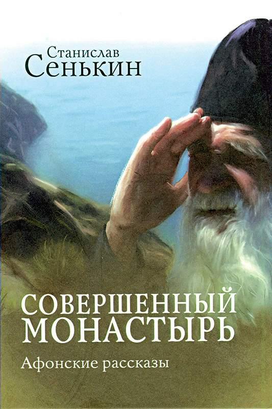 Станислав Сенькин: Совершенный монастырь