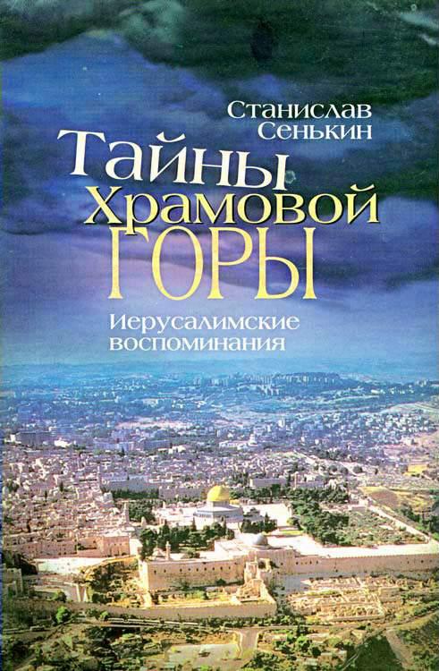 Станислав Сенькин: Тайны Храмовой горы