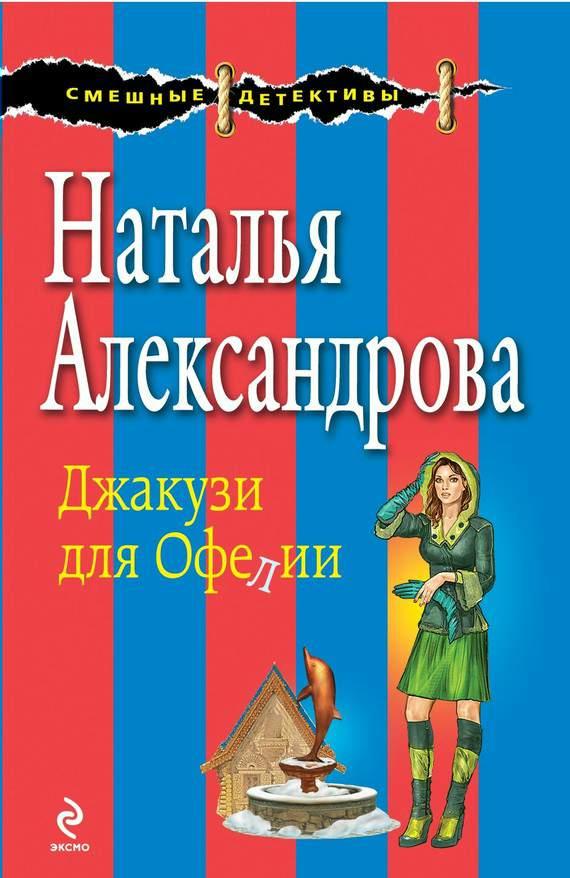 Наталья Александрова: Джакузи для Офелии