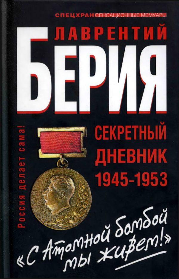 Сергей Кремлёв: «С атомной бомбой мы живем!» Секретный дневник 1945-1953 гг.