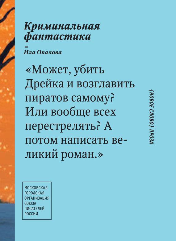 Ила Опалова: Криминальная фантастика