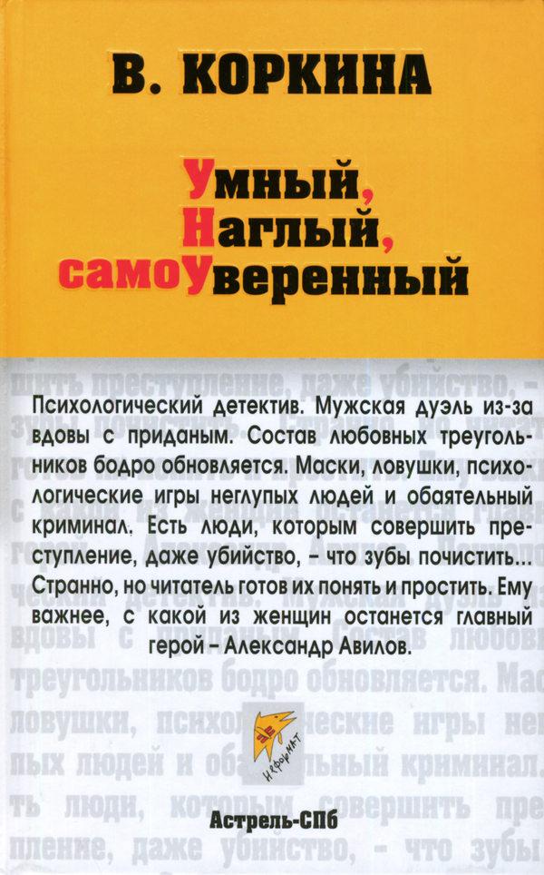 Вера Коркина: Умный, наглый, самоуверенный