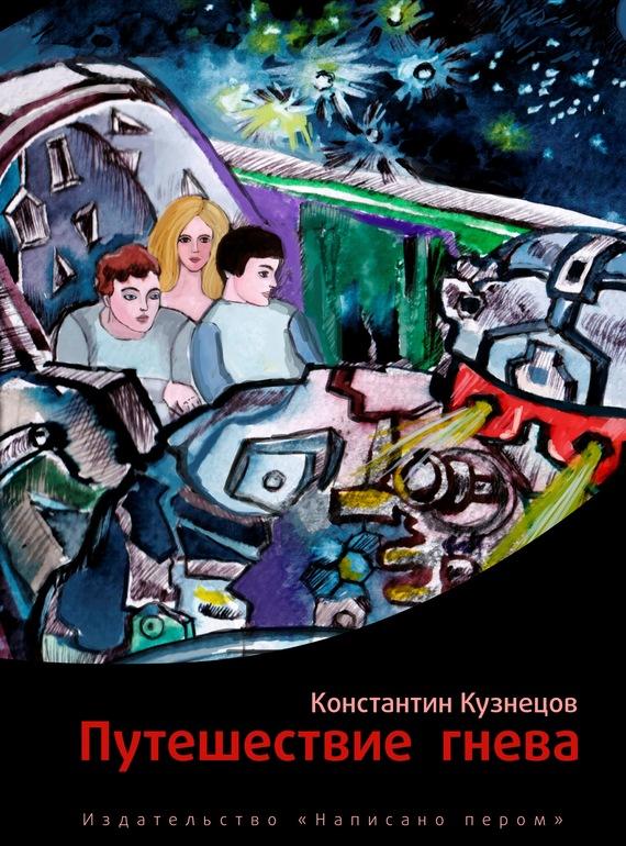 Константин Кузнецов: Путешествие гнева