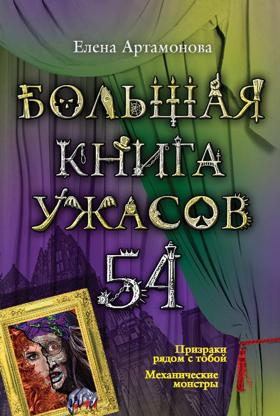 Елена Артамонова: Большая книга ужасов – 54 (сборник)