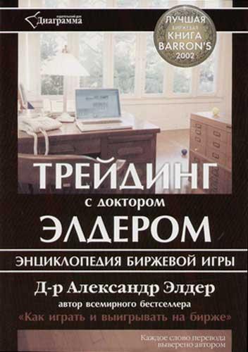 Александр Элдер: Трейдинг с д-ром Элдером