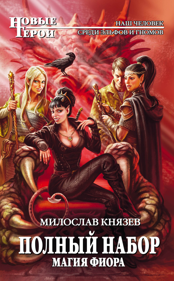 Милослав Князев: Магия Фиора