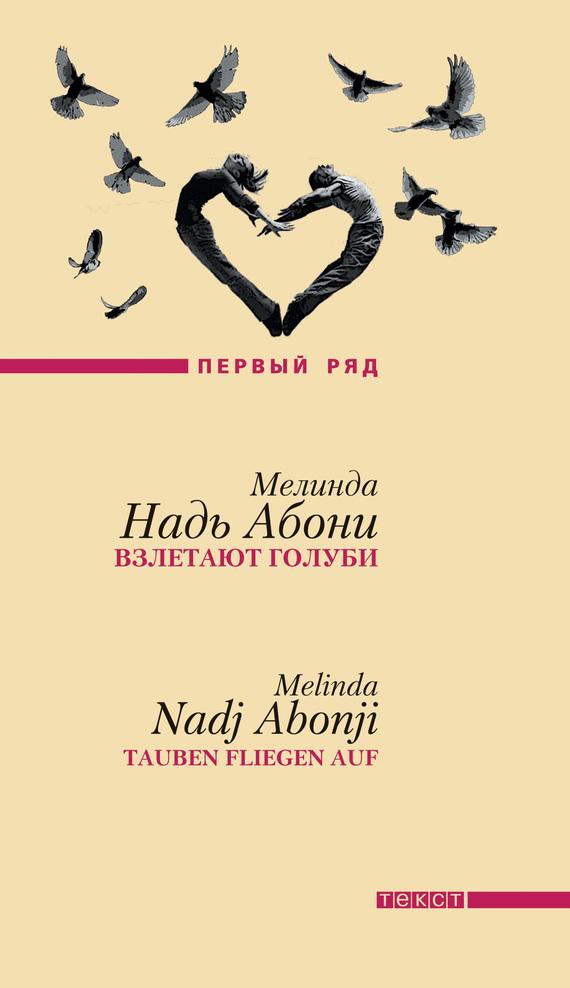 Мелинда Абони: Взлетают голуби