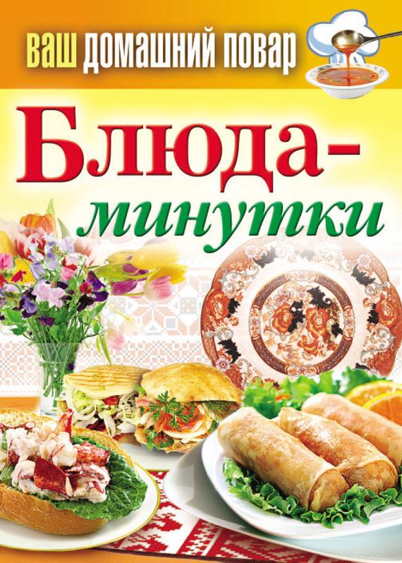 Сергей Кашин: Блюда-минутки