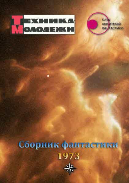 Айзек Азимов: Клуб любителей фантастики, 1973
