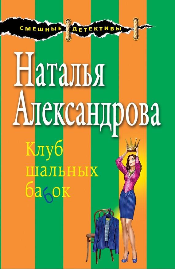 Наталья Александрова: Клуб шальных бабок