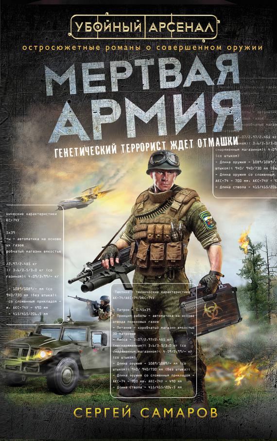 Сергей Самаров: Мертвая армия