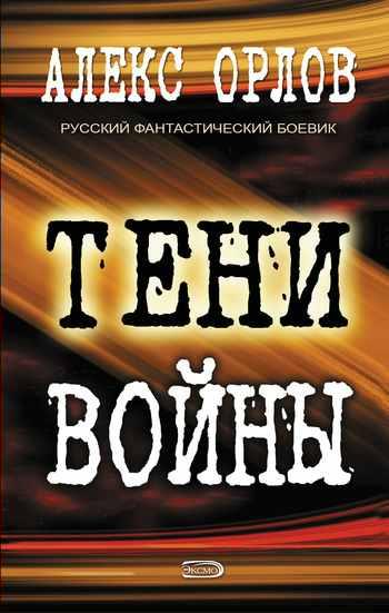 Алекс Орлов: Тени войны