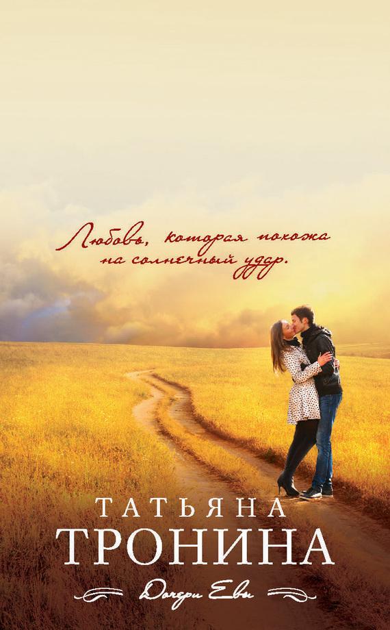 Татьяна Тронина: Та, кто приходит незваной