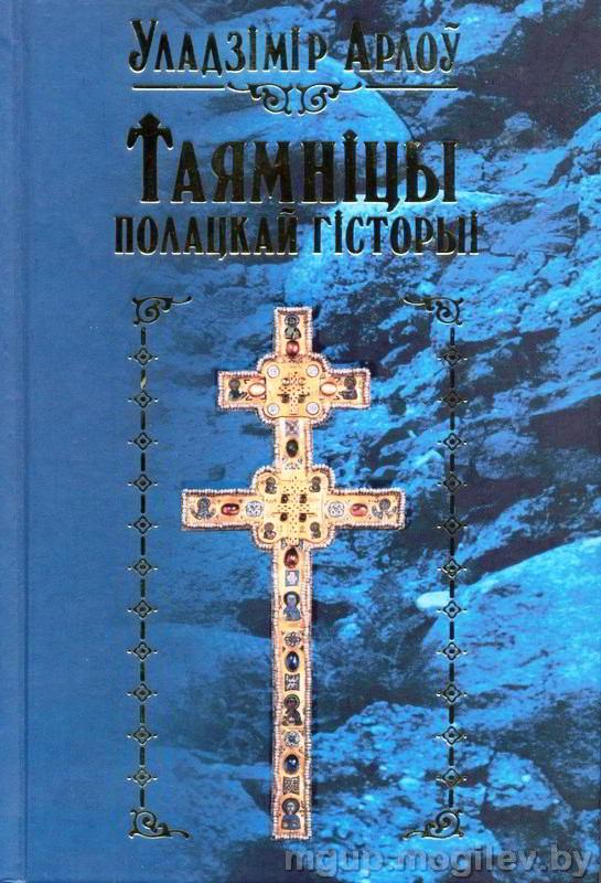 Владимир Орлов: Таямніцы полацкай гісторыі