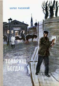 Борис Раевский: Товарищ Богдан