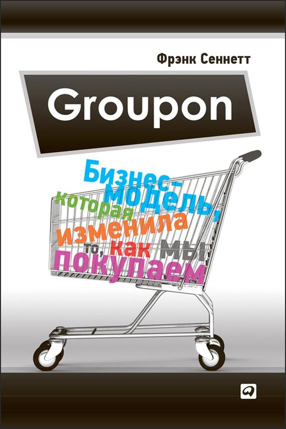 Фрэнк Сеннетт: Groupon. Бизнес-модель, которая изменила то, как мы покупаем