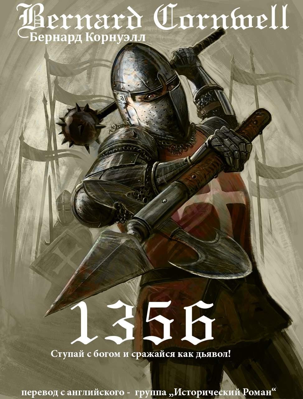 Бернард Корнуэлл: 1356