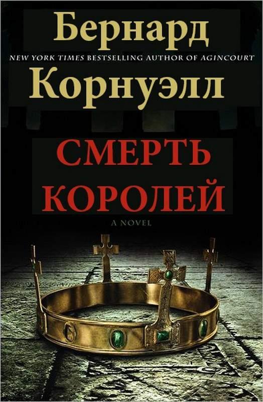 Бернард Корнуэлл: Смерть королей