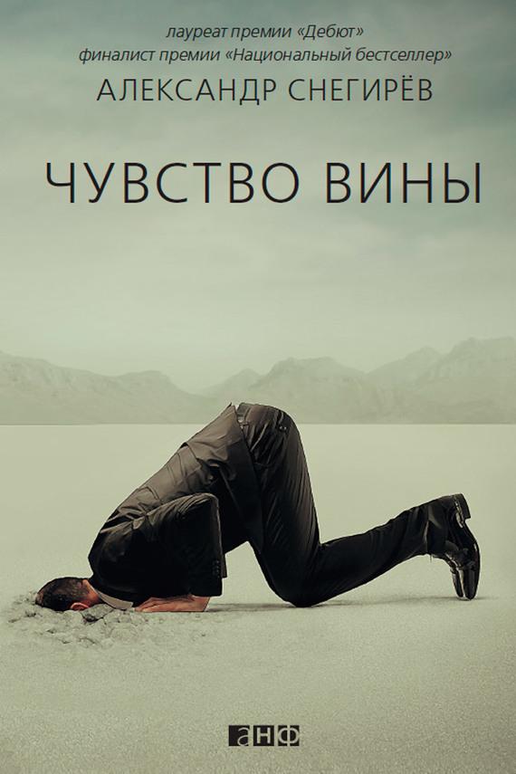 Александр Снегирев: Чувство вины