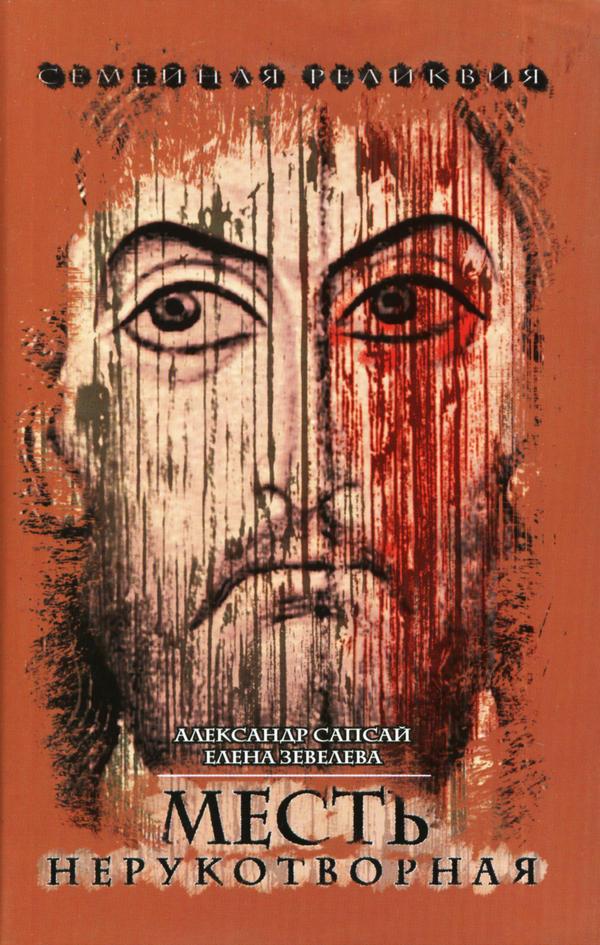 Александр Сапсай: Семейная реликвия. Месть нерукотворная