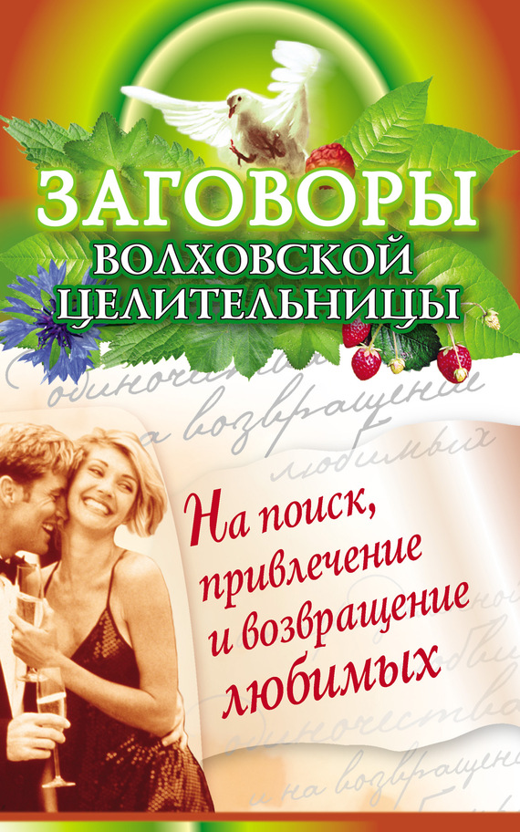 Наталья Сытина: Заговоры волховской целительницы на поиск, привлечение и возвращение любимых
