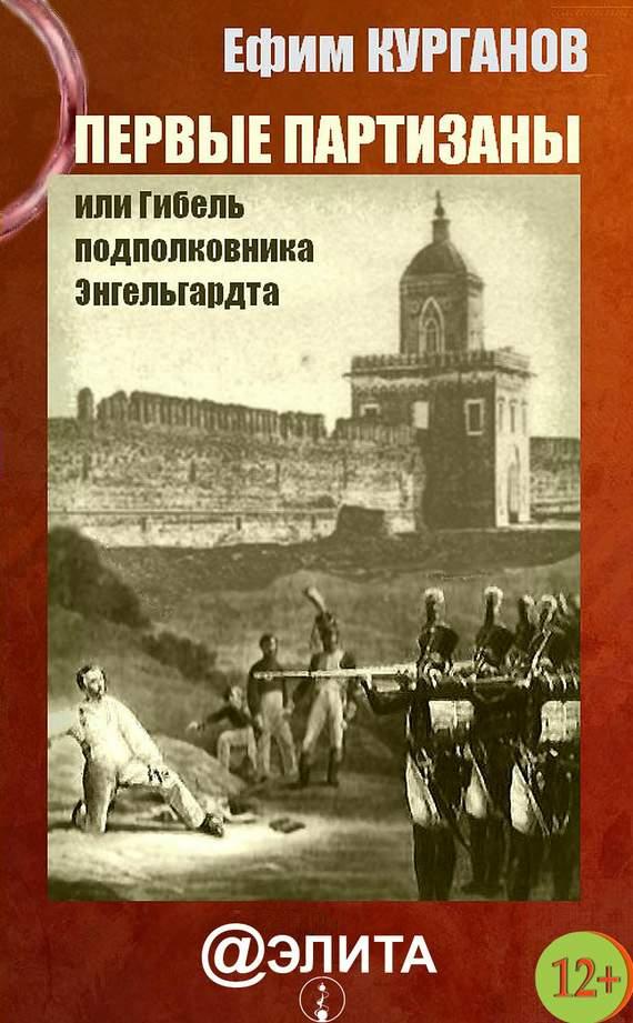 Ефим Курганов: Первые партизаны, или Гибель подполковника Энгельгардта