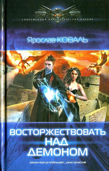 Ярослав Коваль: Восторжествовать над демоном