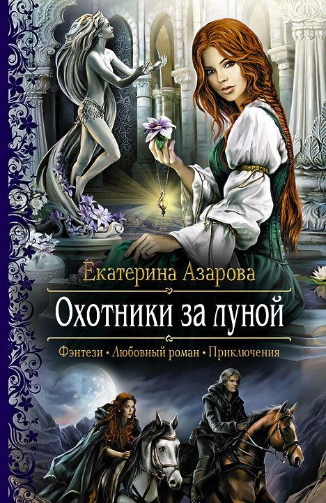 Екатерина Азарова: Охотники за луной