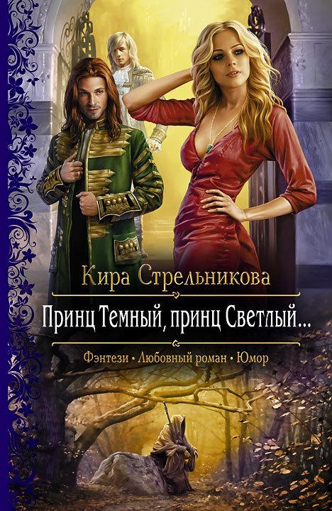 Кира Стрельникова: Принц Темный, принц Светлый…