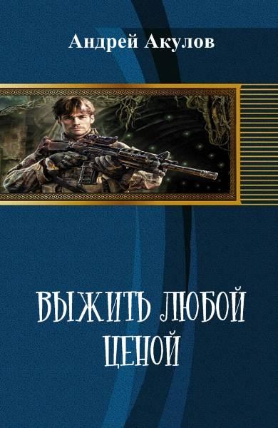 Андрей Акулов: Выжить любой ценой