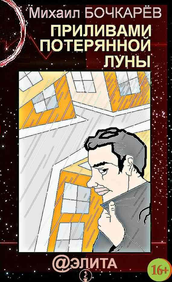 Михаил Бочкарев: Приливами потерянной луны