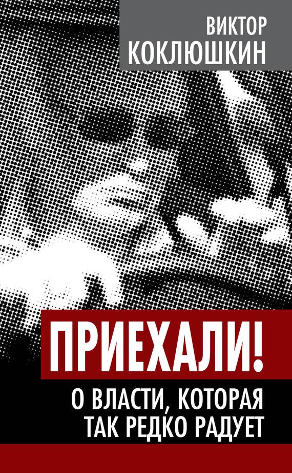 Виктор Коклюшкин: Приехали! О власти, которая так редко радует