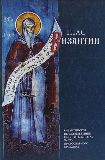 Фотий Кондоглу: Глас Византии: Византийское церковное пение как неотъемлемая часть православного предания